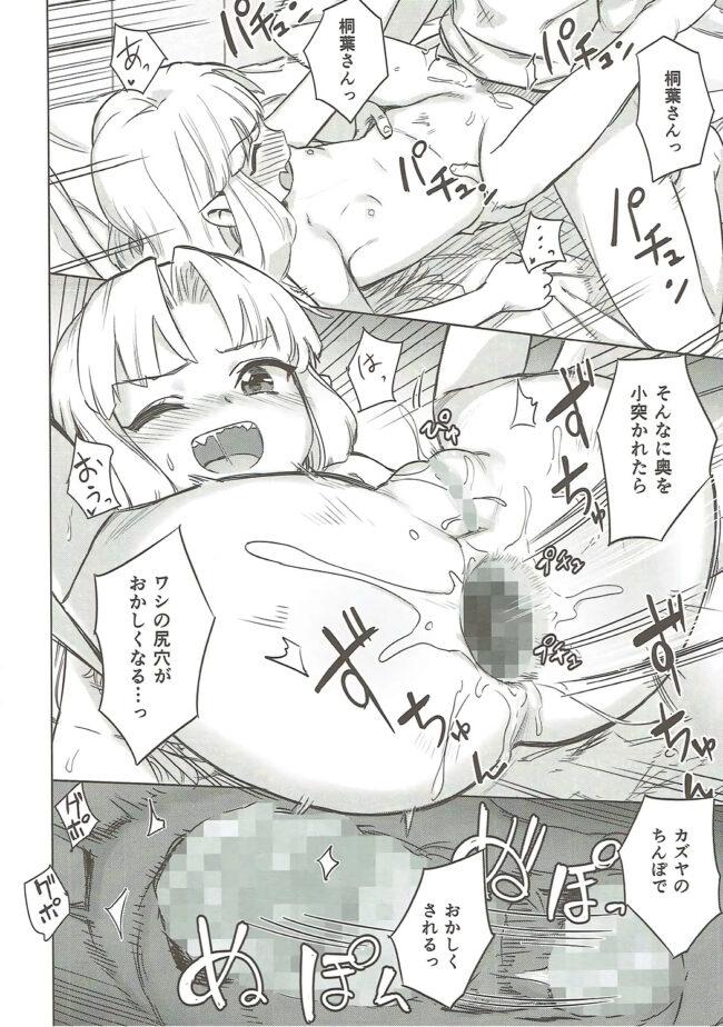 【エロ同人誌 つぐもも】ロリ桐葉さんのアナルをケアする本【アジサイデンデン エロ漫画】 (17)