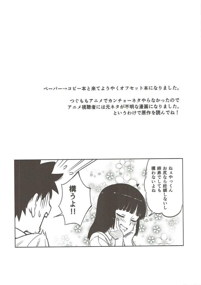 【エロ同人誌 つぐもも】ロリ桐葉さんのアナルをケアする本【アジサイデンデン エロ漫画】 (3)