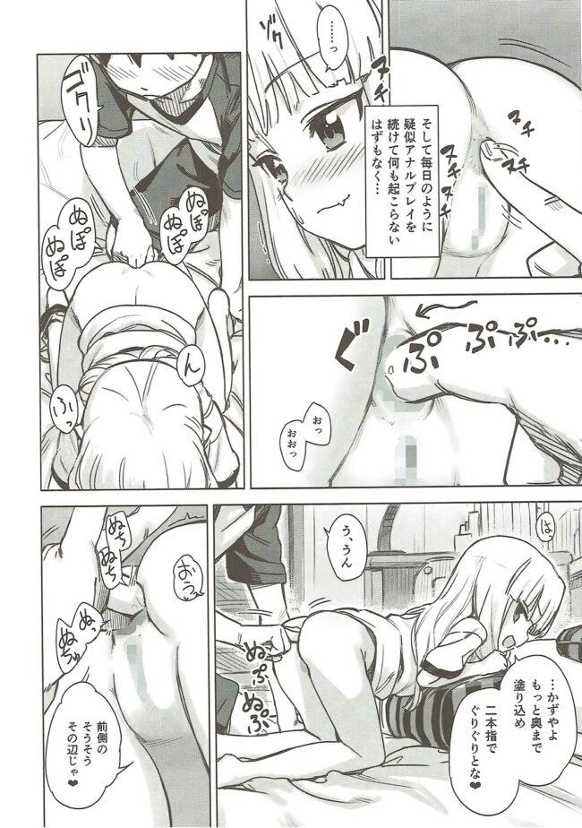 【エロ同人誌 つぐもも】ロリ桐葉さんのアナルをケアする本【アジサイデンデン エロ漫画】 (5)
