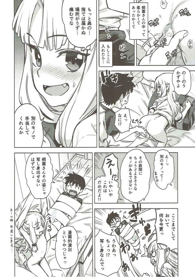 【エロ同人誌 つぐもも】ロリ桐葉さんのアナルをケアする本【アジサイデンデン エロ漫画】 (7)