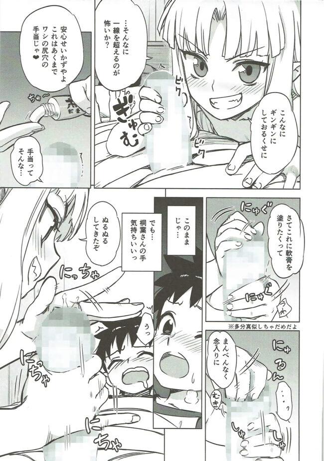 【エロ同人誌 つぐもも】ロリ桐葉さんのアナルをケアする本【アジサイデンデン エロ漫画】 (8)