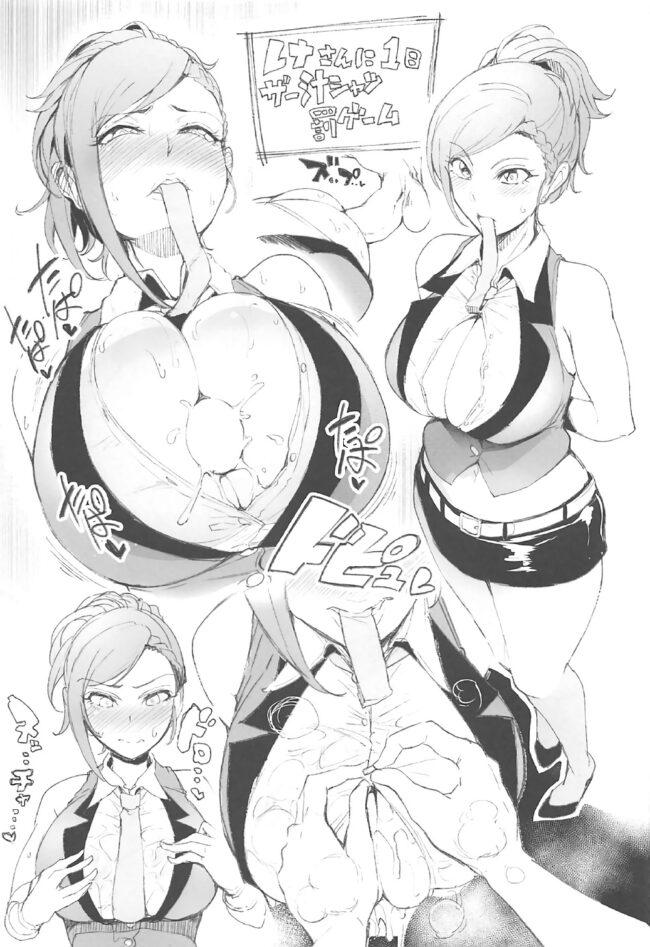 【エロ同人誌 よろず】ワイチョイス2【A極振り エロ漫画】 (6)