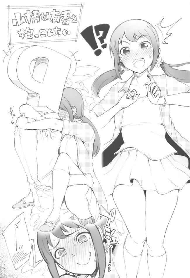 【エロ同人誌 よろず】ワイチョイス2【A極振り エロ漫画】 (8)