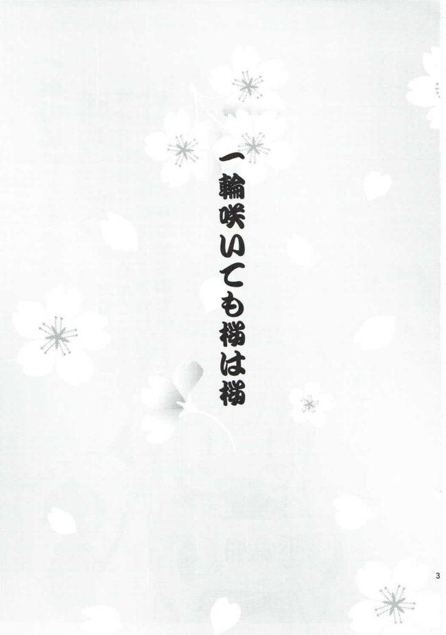 沖田総司が土方歳三に巨乳で大人をアピールwww巨乳を揉まれ手マンでお漏らしwww焦らしセックスで中だしwww【FGO エロ漫画・エロ同人】 (2)