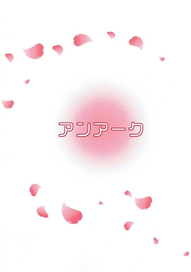 沖田総司が土方歳三に巨乳で大人をアピールwww巨乳を揉まれ手マンでお漏らしwww焦らしセックスで中だしwww【FGO エロ漫画・エロ同人】 (22)