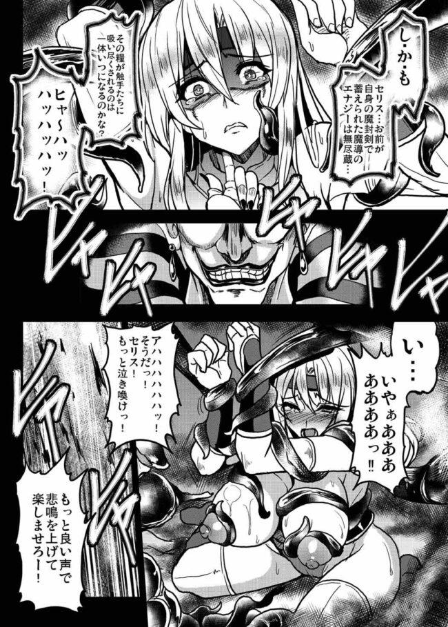 【エロ同人誌 FFVI】人工魔導少女・触【妖滅堂 エロ漫画】 (13)