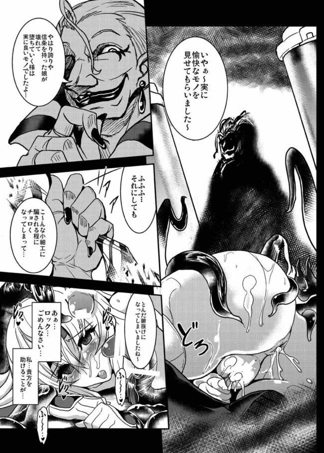 【エロ同人誌 FFVI】人工魔導少女・触【妖滅堂 エロ漫画】 (22)