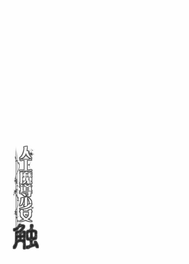 【エロ同人誌 FFVI】人工魔導少女・触【妖滅堂 エロ漫画】 (24)