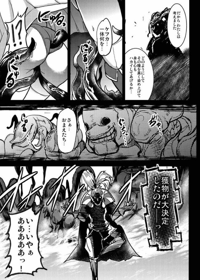 【エロ同人誌 FFVI】人工魔導少女・触【妖滅堂 エロ漫画】 (8)