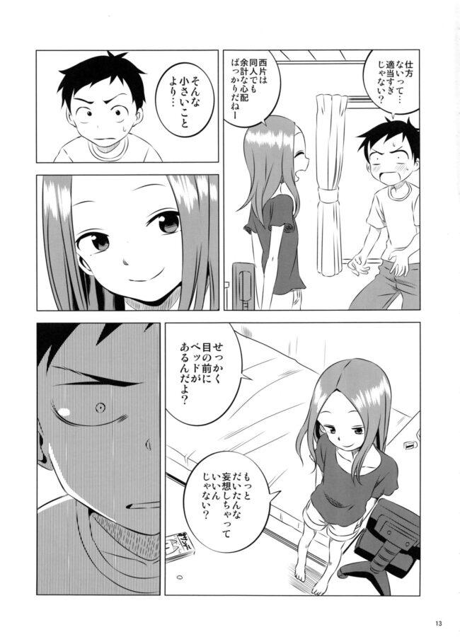【エロ同人誌 からかい上手の高木さん】今日も西片君は高木さんに見透かされてる3【かこひめのうつわ エロ漫画】 (13)
