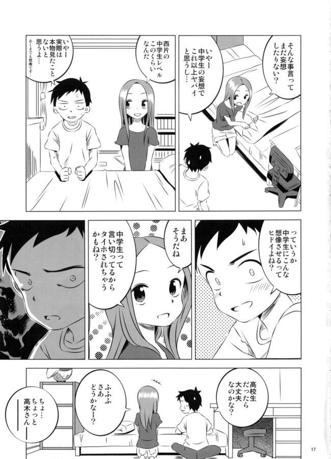 【エロ同人誌 からかい上手の高木さん】今日も西片君は高木さんに見透かされてる3【かこひめのうつわ エロ漫画】 (17)