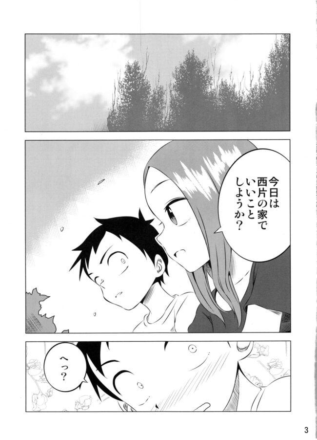 【エロ同人誌 からかい上手の高木さん】今日も西片君は高木さんに見透かされてる3【かこひめのうつわ エロ漫画】 (3)