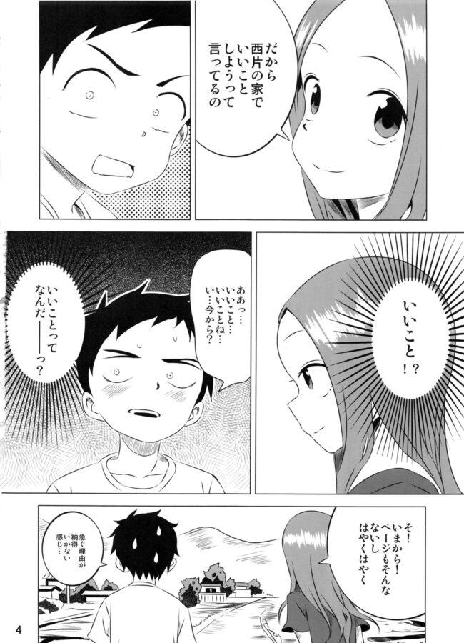 【エロ同人誌 からかい上手の高木さん】今日も西片君は高木さんに見透かされてる3【かこひめのうつわ エロ漫画】 (4)