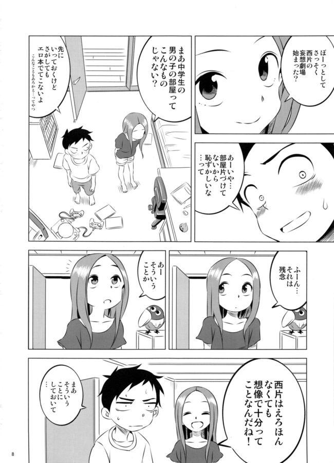 【エロ同人誌 からかい上手の高木さん】今日も西片君は高木さんに見透かされてる3【かこひめのうつわ エロ漫画】 (8)