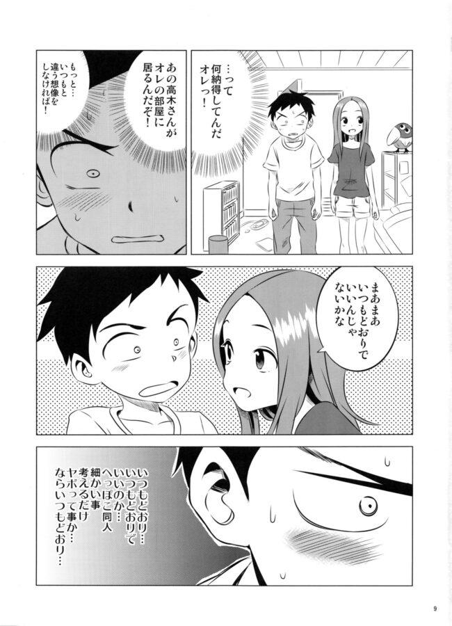 【エロ同人誌 からかい上手の高木さん】今日も西片君は高木さんに見透かされてる3【かこひめのうつわ エロ漫画】 (9)