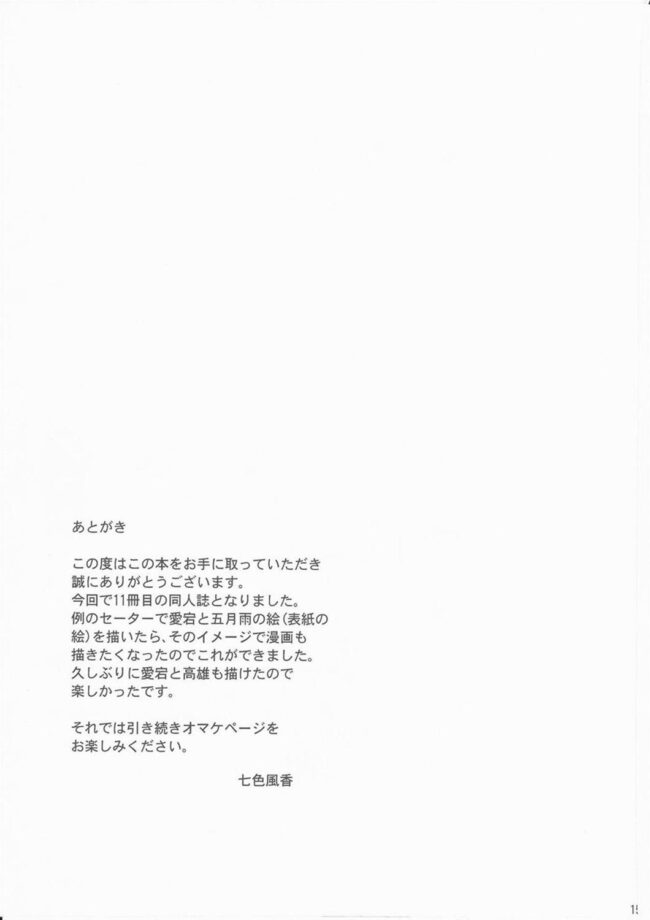 【艦これ エロ漫画・エロ同人】ネットで話題のエロエロなセーターを着た愛宕さんと五月雨ちゃんが可愛くてもう・・・w