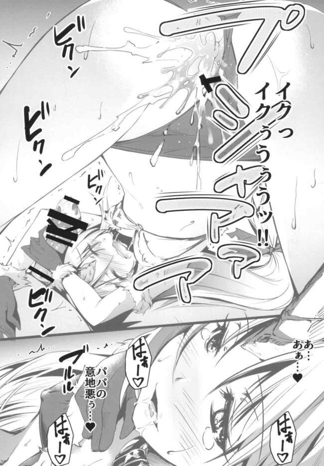【エロ同人誌 聖剣伝説】偽典・聖剣伝説4【SERO-SERO エロ漫画】 (10)