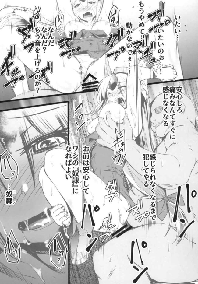 【エロ同人誌 聖剣伝説】偽典・聖剣伝説4【SERO-SERO エロ漫画】 (16)