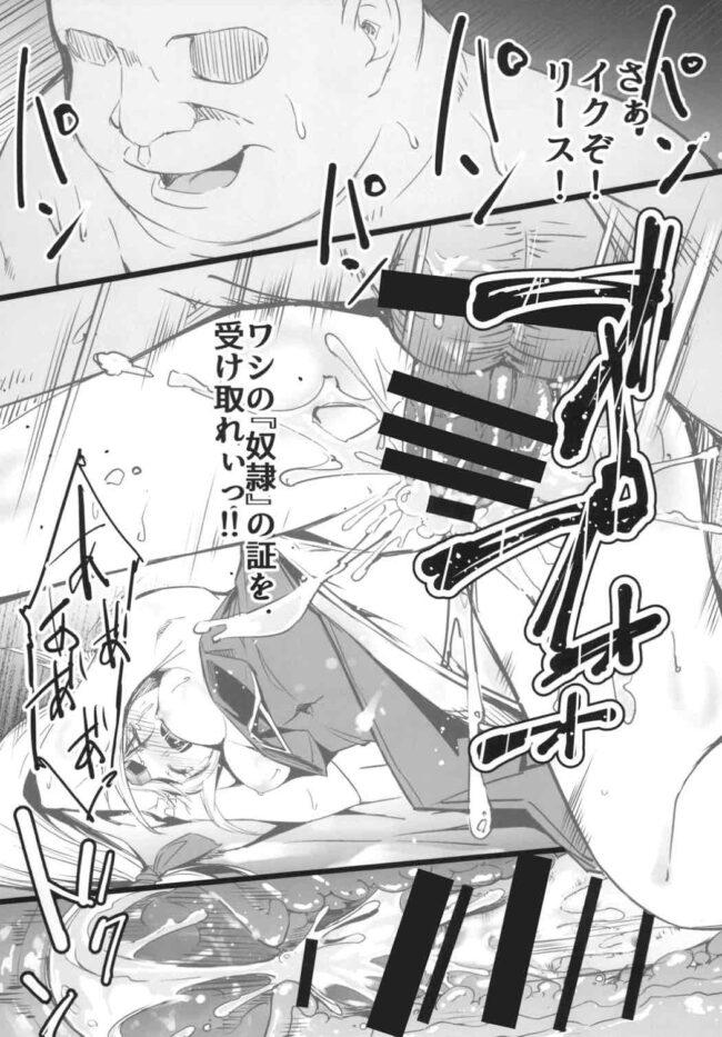 【エロ同人誌 聖剣伝説】偽典・聖剣伝説4【SERO-SERO エロ漫画】 (18)
