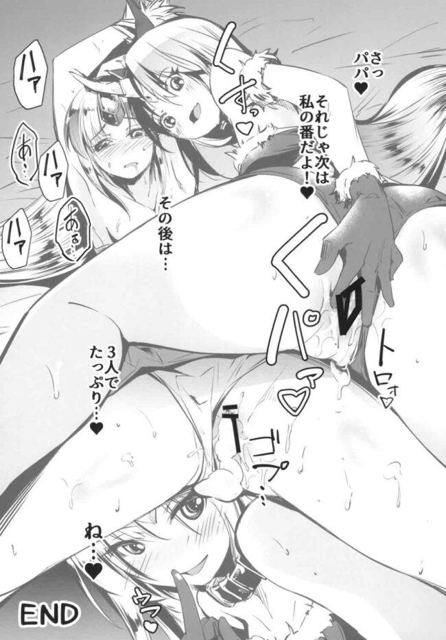 【エロ同人誌 聖剣伝説】偽典・聖剣伝説4【SERO-SERO エロ漫画】 (20)