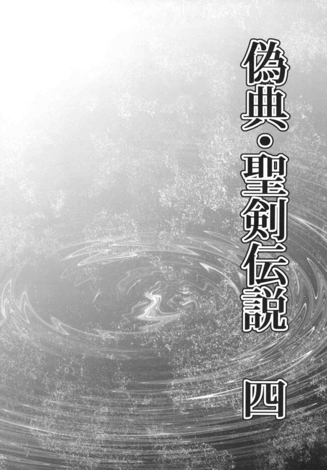 【エロ同人誌 聖剣伝説】偽典・聖剣伝説4【SERO-SERO エロ漫画】 (3)