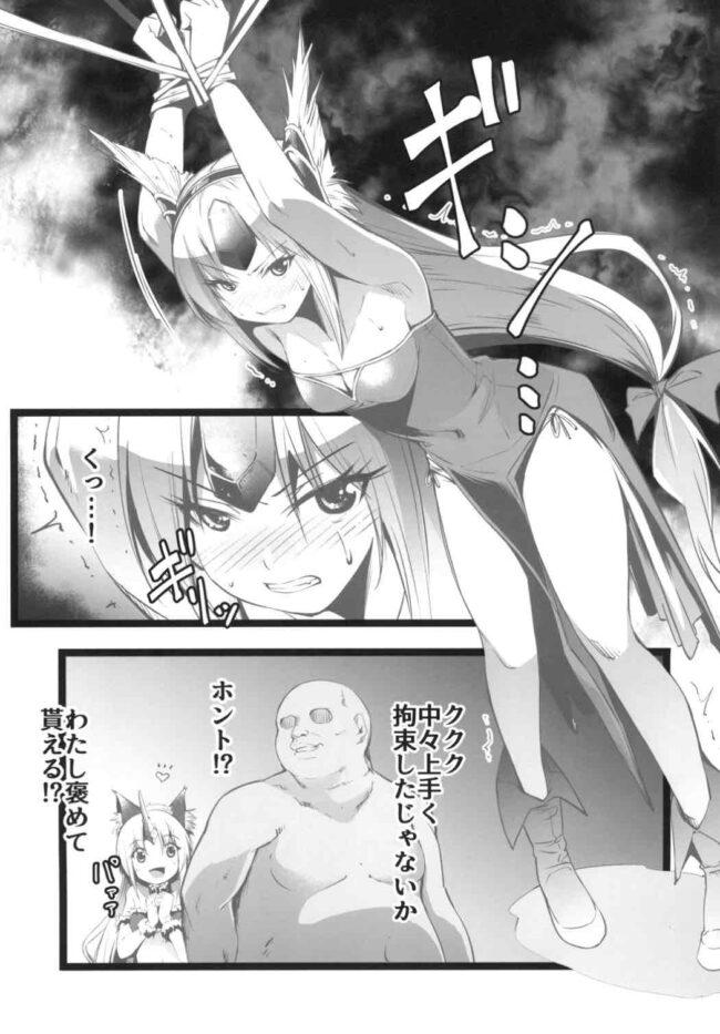 【エロ同人誌 聖剣伝説】偽典・聖剣伝説4【SERO-SERO エロ漫画】 (4)