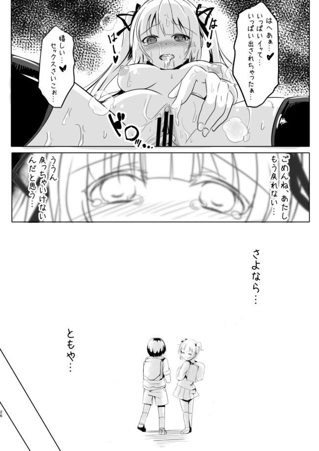 【エロ同人誌 冴えカノ】冴えないキミの贖いかた【スペースくじら エロ漫画】 (26)