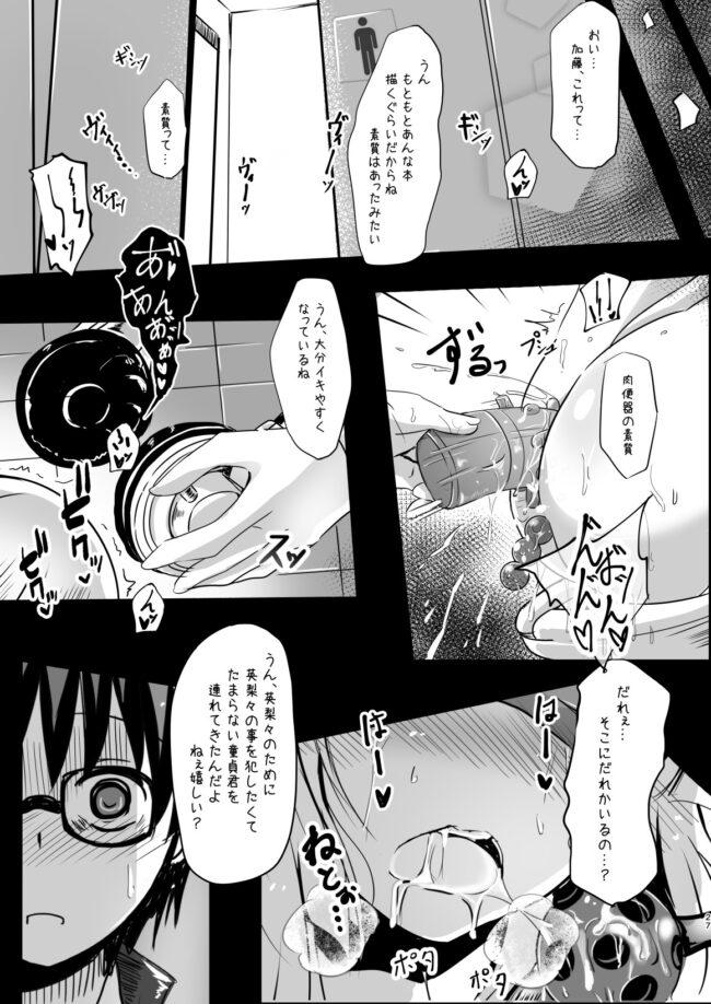 【エロ同人誌 冴えカノ】冴えないキミの贖いかた【スペースくじら エロ漫画】 (27)