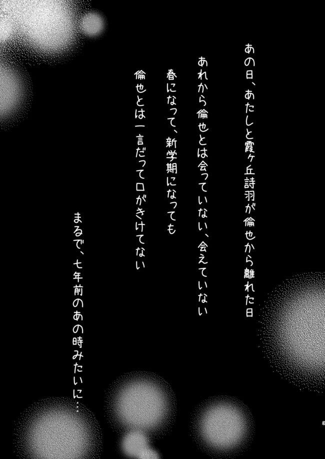 【エロ同人誌 冴えカノ】冴えないキミの贖いかた【スペースくじら エロ漫画】 (3)