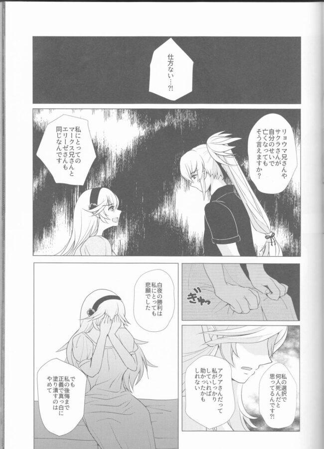 【エロ同人誌 ファイアーエムブレムif】名前を呼ぶよ【沼地 エロ漫画】 (10)