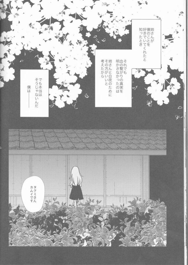 【エロ同人誌 ファイアーエムブレムif】名前を呼ぶよ【沼地 エロ漫画】 (15)