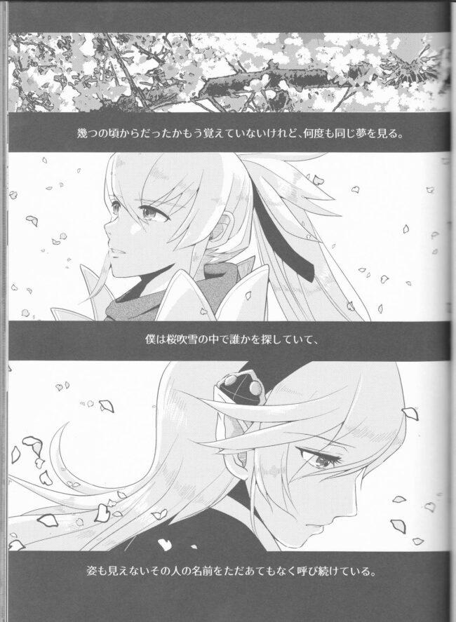 【エロ同人誌 ファイアーエムブレムif】名前を呼ぶよ【沼地 エロ漫画】 (2)