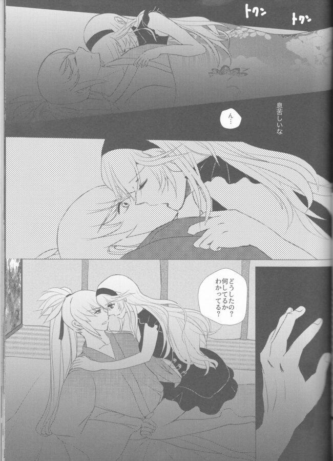 【エロ同人誌 ファイアーエムブレムif】名前を呼ぶよ【沼地 エロ漫画】 (24)