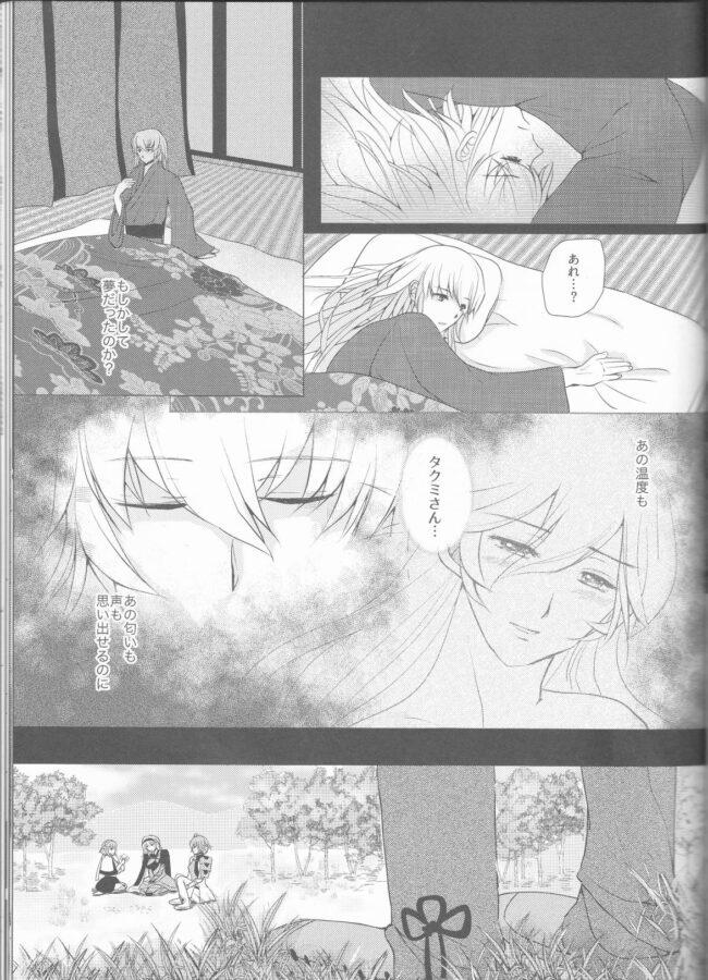 【エロ同人誌 ファイアーエムブレムif】名前を呼ぶよ【沼地 エロ漫画】 (30)