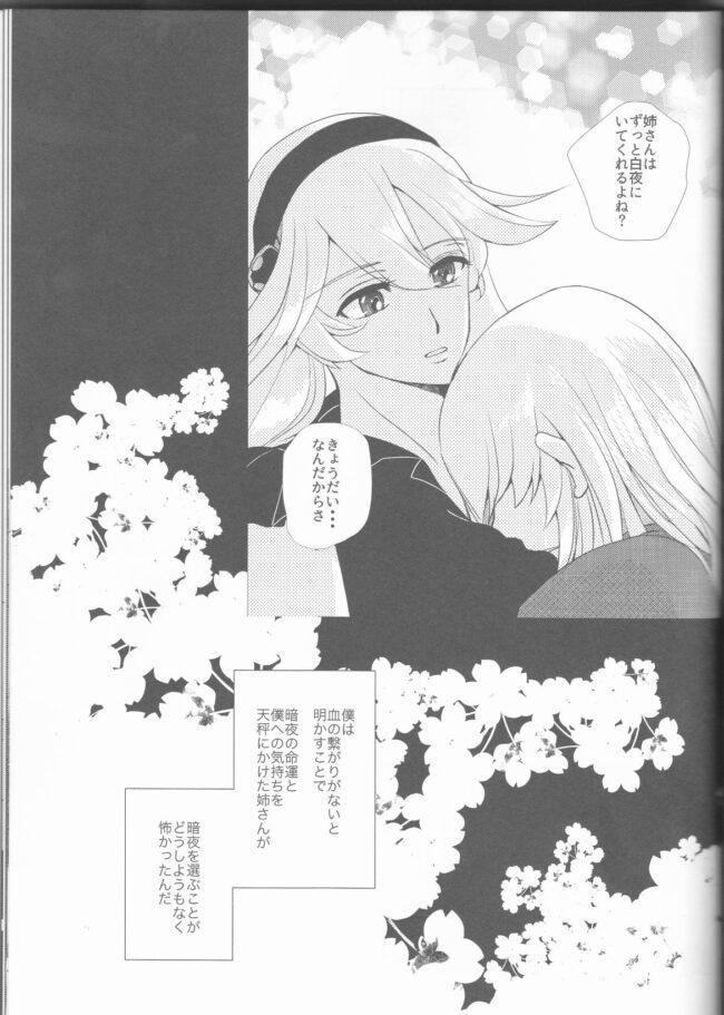 【エロ同人誌 ファイアーエムブレムif】名前を呼ぶよ【沼地 エロ漫画】 (34)