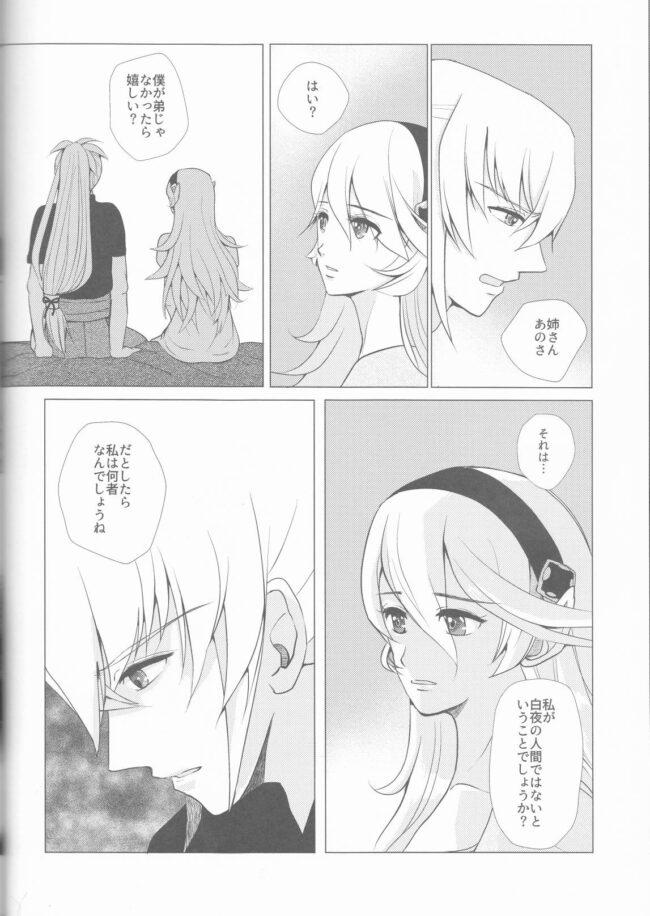 【エロ同人誌 ファイアーエムブレムif】名前を呼ぶよ【沼地 エロ漫画】 (35)