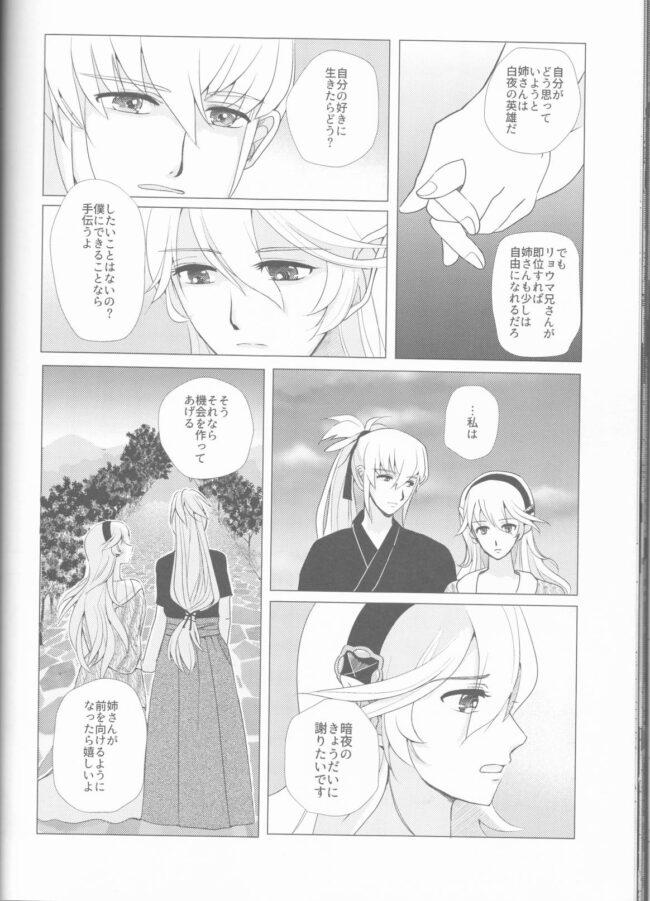 【エロ同人誌 ファイアーエムブレムif】名前を呼ぶよ【沼地 エロ漫画】 (39)