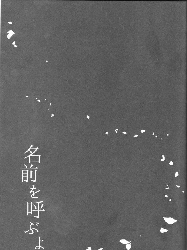 【エロ同人誌 ファイアーエムブレムif】名前を呼ぶよ【沼地 エロ漫画】 (40)