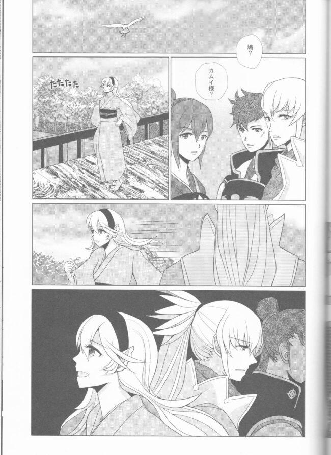【エロ同人誌 ファイアーエムブレムif】名前を呼ぶよ【沼地 エロ漫画】 (42)