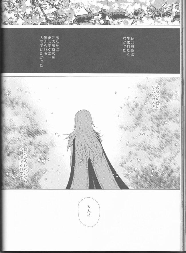 【エロ同人誌 ファイアーエムブレムif】名前を呼ぶよ【沼地 エロ漫画】 (43)