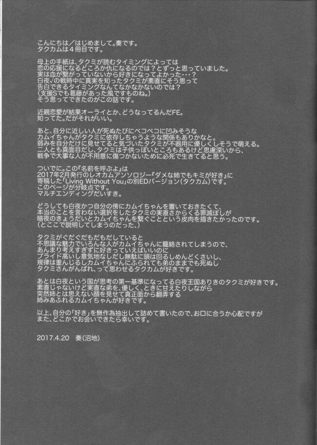 【エロ同人誌 ファイアーエムブレムif】名前を呼ぶよ【沼地 エロ漫画】 (44)