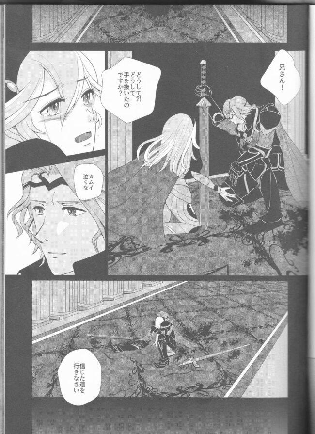 【エロ同人誌 ファイアーエムブレムif】名前を呼ぶよ【沼地 エロ漫画】 (6)