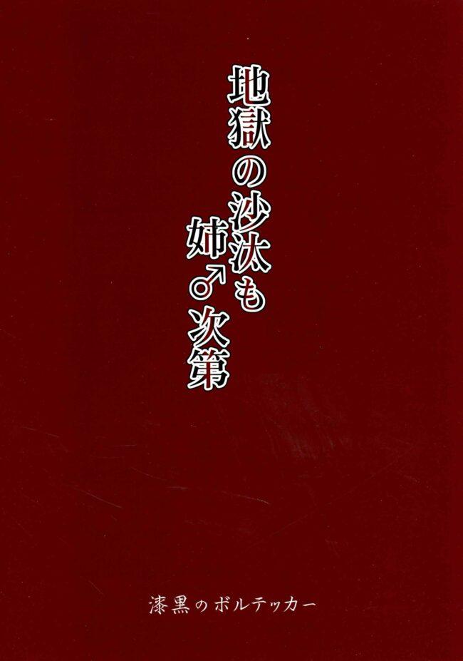 【妖怪ウォッチ エロ同人】地獄の沙汰も姉♂次第 (2)