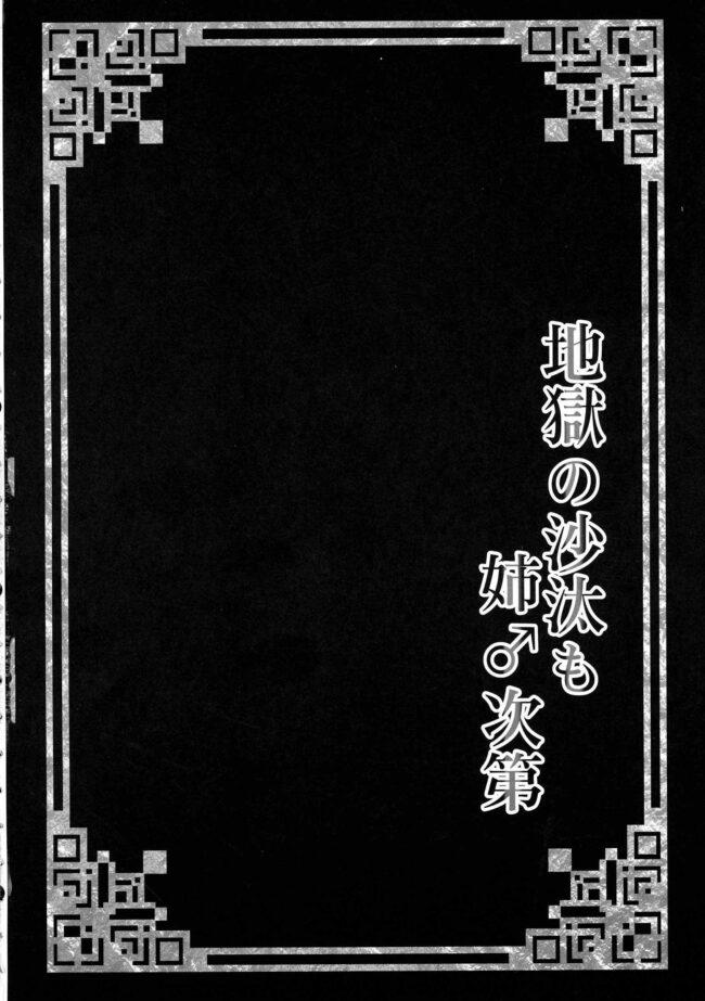 【妖怪ウォッチ エロ同人】地獄の沙汰も姉♂次第 (4)
