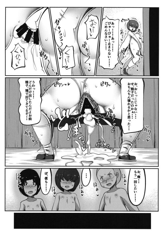 【エロ同人誌 東方】壁尻娘々【毒パン工房 エロ漫画】 (20)