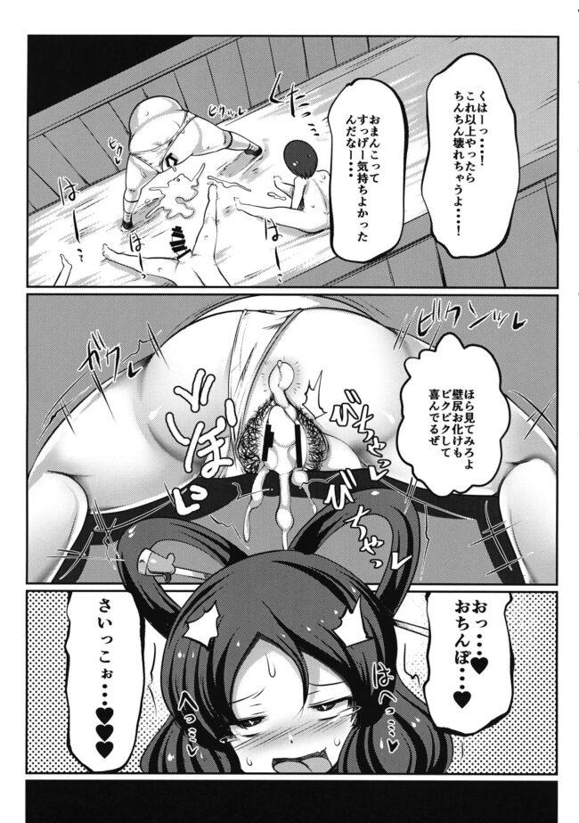 【エロ同人誌 東方】壁尻娘々【毒パン工房 エロ漫画】 (26)
