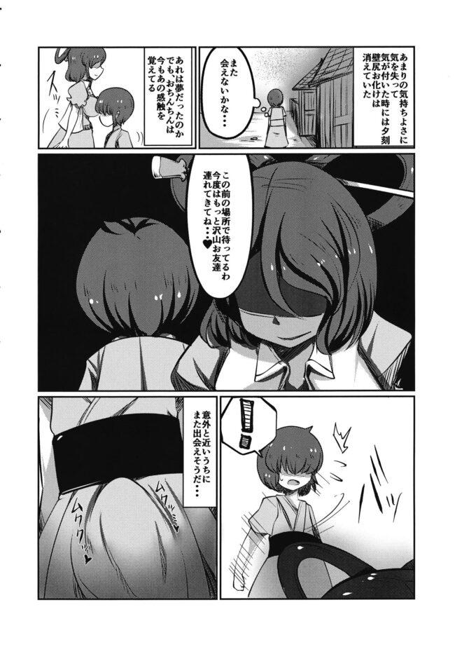 【エロ同人誌 東方】壁尻娘々【毒パン工房 エロ漫画】 (27)
