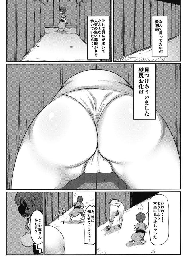 【エロ同人誌 東方】壁尻娘々【毒パン工房 エロ漫画】 (3)