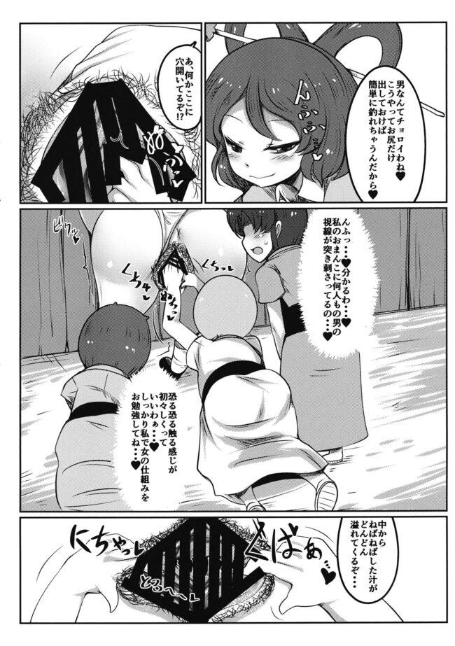 【エロ同人誌 東方】壁尻娘々【毒パン工房 エロ漫画】 (7)
