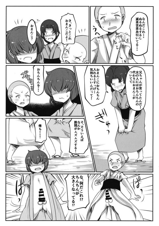 【エロ同人誌 東方】壁尻娘々【毒パン工房 エロ漫画】 (8)